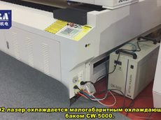 CO2 лазер охлаждается малогабаритным охлаждающим баком CW-5000..mp4